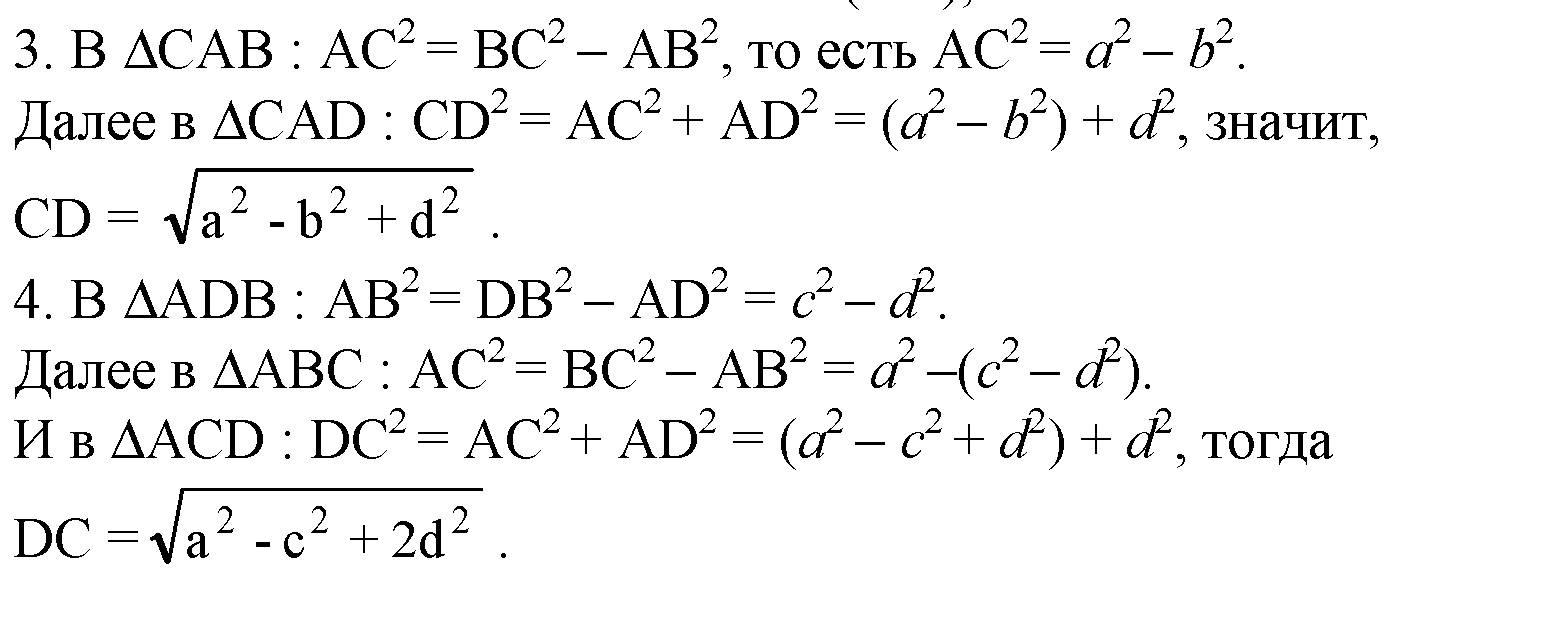 Прямые ab ac ad попарно перпендикулярны найдите длину отрезка bc