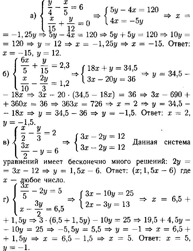 Гдз системные уравнения